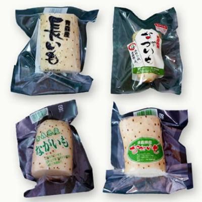 青森県産長芋【個包装・真空パック】
